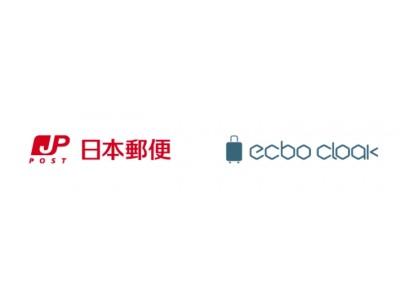 荷物一時預かりサービス「ecbo cloak」2月21日から郵便局での荷物預かりを開始