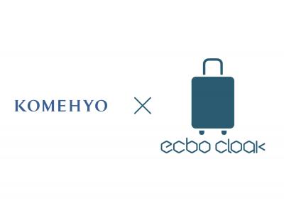 ecbo、コメ兵とサービス提携!荷物一時預かりサービス「ecbo cloak」をKOMEHYO新宿店に導入、預かりを開始