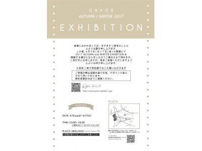 グレイス展示会「2017秋冬 EXHIBITION」開催