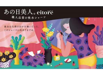 ヤギが展開するライフスタイルブランド「EITORE」(エイトワール)が、吸水ショーツをローンチ!