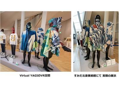 繊維商社がつくる、新しい体験の形を創造するバーチャルプラットフォーム「Virtual YAGI」のオープン記念展を開催!
