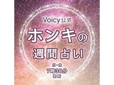 ボイスメディア「Voicy」で新しく「Voicy公式 ホンキの週間占い!」を開設~2人の占い師が占い結果をじっくり解説します~
