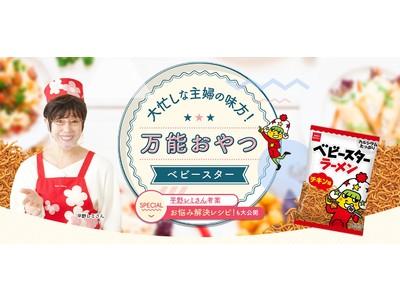 料理愛好家・平野レミさん考案!ベビースターを使った食事づくりお悩み解決レシピ