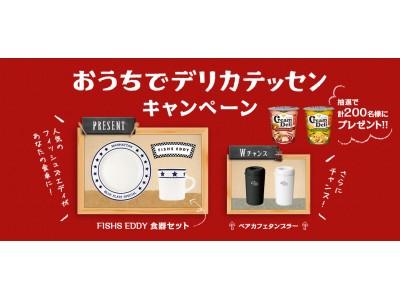 新感覚スナック「クリームデリ」発売記念『Cream Deli Cafe by おやつカンパニー』が六本木に期間限定OPEN!!