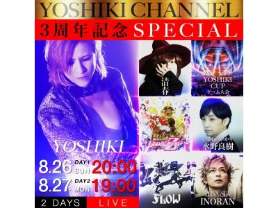 『YOSHIKI CHANNEL 3周年記念SPECIAL』放送決定!!豪華ゲストが凄すぎる!