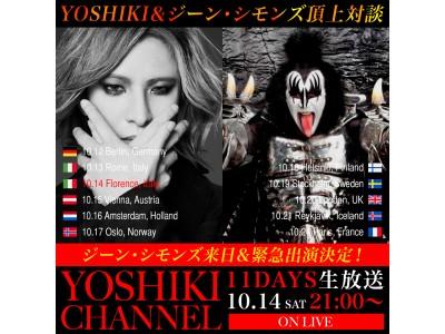 映画「WE ARE X」ヨーロッパ各地でいよいよ劇場公開!YOSHIKIが欧州11都市をプロモーション訪問