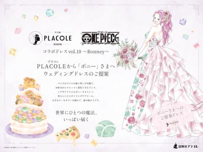 大人気アニメ「ONE PIECE(ワンピース)」コラボ企画第10弾、プラコレから「ONE PIECE」キャラへオリジナルウェディングドレス提案!5月は、大喰らい「ボニー」のドレス姿を公開!