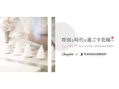 「特別な時代を過ごす花嫁へ」Summerbird ORGANIC × PLACOLE&DRESSY がコラボ!ギフトとしても人気の「ミニタパス」を10名様にプレゼント!