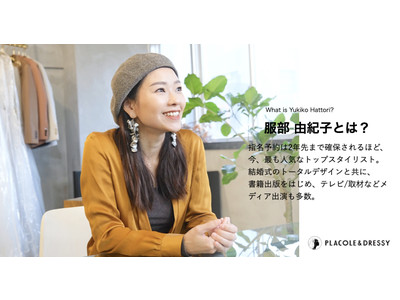 人気ヘアメイクアップアーティスト服部由紀子さんが花嫁アプリ『PLACOLE&DRESSY』連載に初登場!撮り下ろし&コロナ禍での花嫁へのメッセージも。