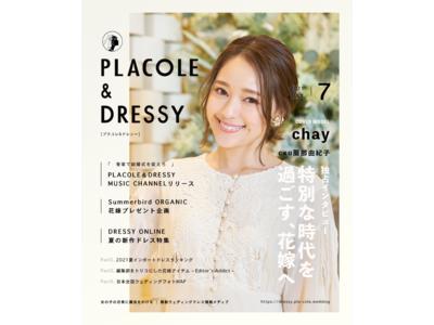 【2021年7月号】chayが花嫁アプリ『PLACOLE&DRESSY』のカバーモデルとして登場!withコロナを過ごす花嫁に向けた独占インタビューも掲載!