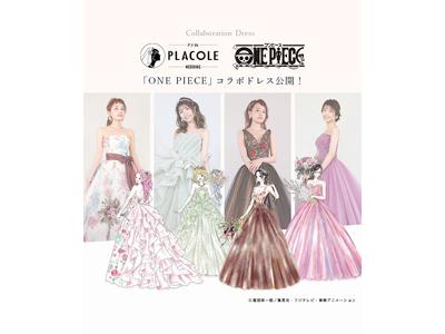 【大人気アニメ「ONE PIECE(ワンピース)」コラボ企画】プラコレがワンピースキャラクターへ提案したドレスの完全オリジナル実写版の新キャラ&追加販売が決定!