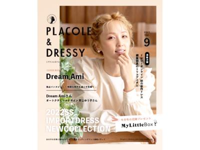 【2021年9月号】Dream Ami が花嫁アプリ『PLACOLE&DRESSY』のカバーモデルとして登場!withコロナを過ごす花嫁に向けた独占インタビュー&撮り下ろしカットも掲載!