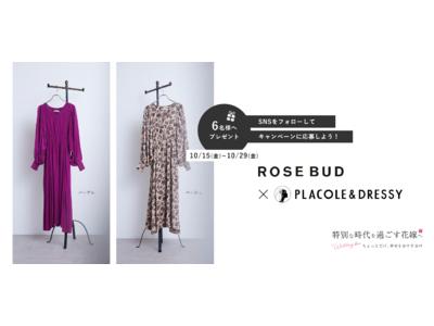 「特別な時代を過ごす花嫁へ」ROSE BUD × PLACOLE&DRESSY がコラボ!2021AWコレクションから特別な日に着用できるワンピースを6名様にプレゼント!
