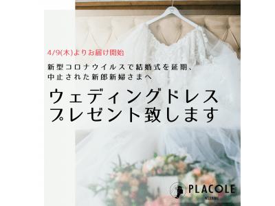 新型コロナウイルスで結婚式を延期、中止された新郎新婦さまへ 。4/9(木)よりプラコレが