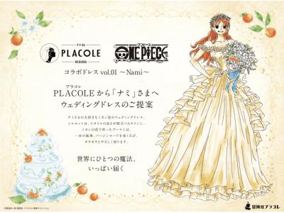 大人気アニメ「ONE PIECE(ワンピース)」とのコラボドレス企画スタート、プラコレから「ONE PIECE」キャラへウェディングドレスを提案!8月は「⻨わらの一味」航海⼠「ナミ」のドレス姿を公開!
