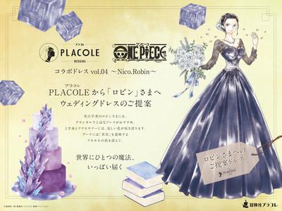 大人気アニメ「ONE PIECE(ワンピース)」コラボ企画第4弾、プラコレから「ONE PIECE」キャラへオリジナルウェディングドレス提案!11月は 麦わらの一味「ニコ・ロビン」のドレス姿を公開!