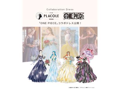 【ビジュアル公開】大人気アニメ「ONE PIECE(ワンピース)」コラボ企画、プラコレがワンピースキャラクターへ提案したドレスの完全オリジナル実写版が完成!