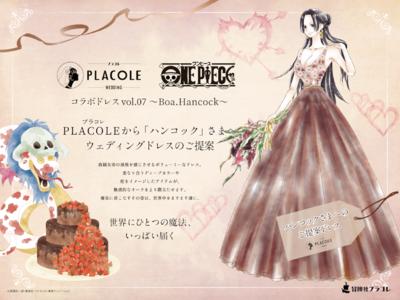 大人気アニメ「ONE PIECE(ワンピース)」コラボ企画第7弾、プラコレから「ONE PIECE」キャラへオリジナルウェディングドレス提案!2月は、海賊女帝「ハンコック」のドレス姿を公開!