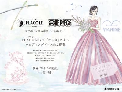 大人気アニメ「ONE PIECE(ワンピース)」コラボ企画第8弾、プラコレから「ONE PIECE」キャラへオリジナルウェディングドレス提案!3月は、海軍の女剣士「たしぎ」へのドレス姿を公開!