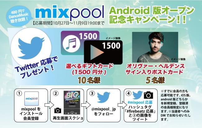 ダンスミュージック専門聴き放題アプリ「mixpool」にAndroid版がリリース!!リリースを記念して豪華プレゼントキャンペーンを実施!