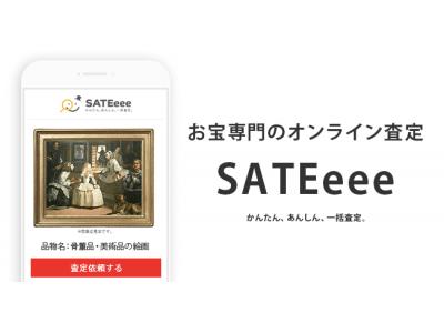 「かんたん、あんしん、一括査定。」お宝専門のオンライン査定プラットフォームSATEeee(サテイー)をリリース!