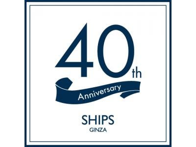 この秋、40周年を迎えるSHIPS 銀座店では様々な企画でおもてなしいたします。