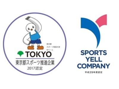 ウイメンズ駅伝2018へのスポーツ化粧品 AthleteX出店のお知らせ