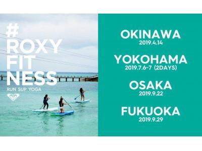 女性限定のビーチフィットネスイベント『RUN SUP YOGA 2019』開催決定!