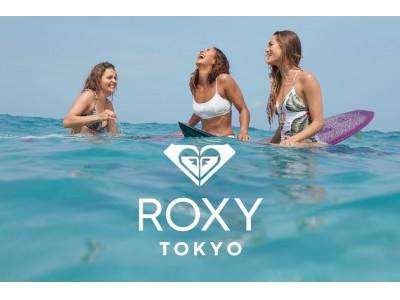 国内唯一のブランドストア「ROXY TOKYO」が5月25日に原宿キャットストリートにOPEN