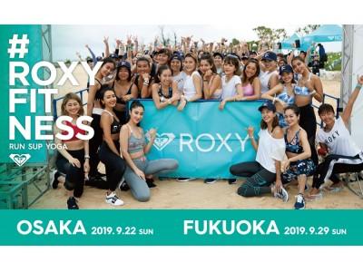 女性限定ビーチフィットネスイベント『RUN SUP YOGA 2019 in 大阪・福岡』9月開催!