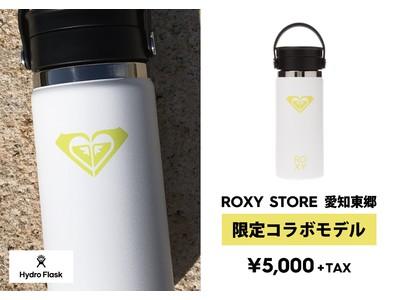 「ROXY STORE愛知東郷 」9/14(月)ららぽーと愛知東郷 2Fにオープン