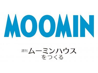 Japan product of the year 2017を受賞した大ヒットシリーズ!ムーミンハウスの精巧なドールハウスをお手元に!週刊『ムーミンハウスをつくる』全号パーツキット販売決定!