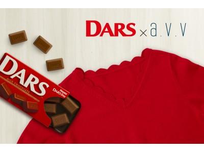 DARS × a.v.vコラボレーションキャンペーンを本日よりスタート