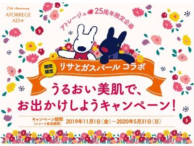 敏感肌スキンケアシリーズ「アトレージュ」誕生25周年記念 人気キャラクター「リサとガスパール」コラボレーション期間・数量限定商品 2019年11月1日(金)から新発売!