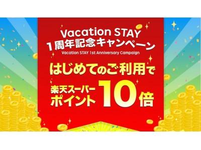 宿泊・民泊予約サイト「Vacation STAY」開設1周年 登録施設数が12,000件を突破!