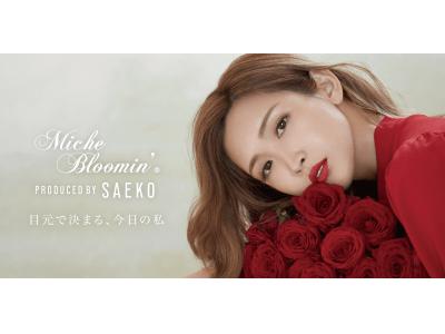 2019年8月1日、ミッシュブルーミン アイラッシュより紗栄子さんによるプロデュースラインが新発売!