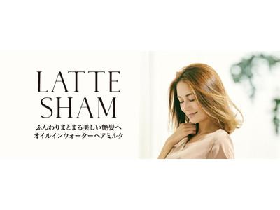 独自の新処方カフェラテ処方を施した「LATTE SHAM」から待望のヘアオイルミルクが新発売!