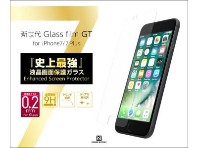 """パワーサポート社製保護フィルム""""新世代 Glass Film GT""""に薄さ僅か0.2mmの新アイテムが登場!5月発売開始予定"""