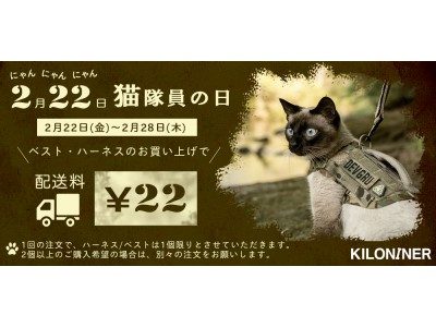 猫の日記念!米国LA発・ペットアパレルブランド『Kiloniner』、配送料がにゃんにゃん(22円)になるイベント実施
