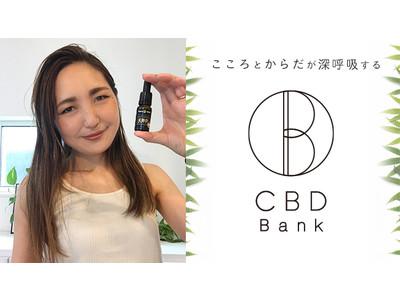 【CBD Bank】世界中から選りすぐった高品質CBDアイテムのセレクトショップ『CBD Bank』、8月19日(水)待望のOPEN