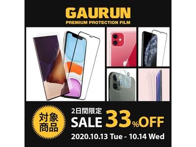 【全品33%off!】GAURUN、Amazon プライムデーでiPhone用フルカバーガラスやカメラガラスフィルムなど全商品を33%offで販売