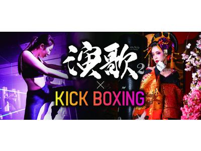 日本初の暗闇HOTキックボクシングジム「BurnesStyle」新ジャンルキックボクシング×演歌が登場!!演歌のこぶしを効かせてキック力が驚異的にUP!?サンドバックに向かってこぶし撃ち&こぶし蹴り
