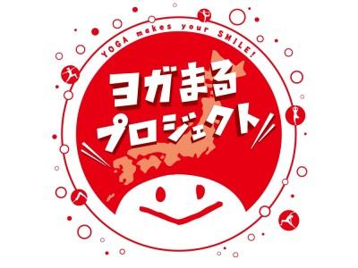 日本のヨガ人口約770万人、今後は約1600万人へ 日本最大級のチャリティヨガプロジェクト始動【熊本地震復興支援】天王寺公園「てんしば」にて初のパークヨガイベント4月15日(土)開催