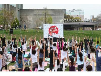 熊本地震復興支援チャリティヨガイベント!ヨガまるプロジェクト主催「子どもから大人までみんなでワイワイてんしばヨガ」4月30日(月・祝)大阪・天王寺公園「てんしば」にて開催!