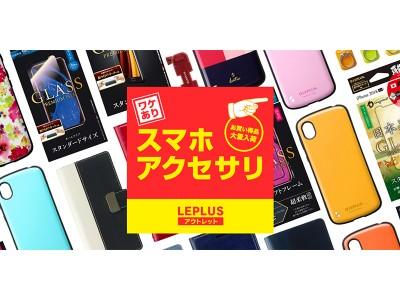 格安スマホアクセサリー店「LEPLUS アウトレット」が福岡市天神大名にOPEN!定価の70%OFF、100円均一コーナーも