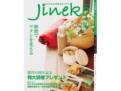 全国300以上の医療施設 日本最大級の婦人科ネットワークを持つ女性のための健康生活マガジン 創刊10周年記念「jineko (ジネコ )」 2019年秋号発刊