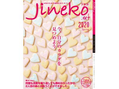 全国300以上の医療施設 日本最大級の婦人科ネットワークを持つ 女性のための健康生活マガジン「jineko (ジネコ )」 フリーマガジン2020年春号発刊