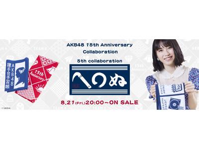 AKB48 15周年記念コラボグッズ第5弾!!かまわぬ × AKB48をオサレカンパニーがプロデュース