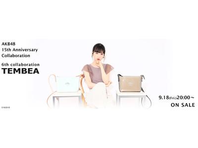 AKB48 15周年記念コラボグッズ第6弾!! TEMBEA × AKB48をオサレカンパニーがプロデュース