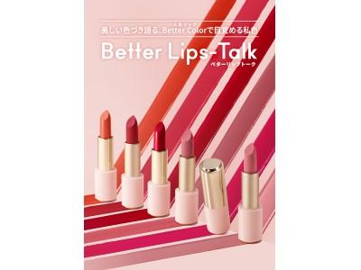 美しい色づき語る、Better Color(人生リップ)で目覚める私色『ベターリップトーク』『ベターリップトーク ベルベット』2019年4月26日 発売予定
